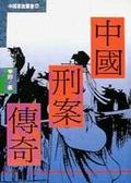 中國刑案傳奇