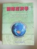 國際經濟學