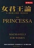 女君王論:女人獲取力的戰略、戰術與武器