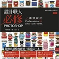 設計職人必修Photoshop:識別設計Professional Z LOGO.ICON.MARK
