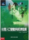 台灣人口變動與經濟發展