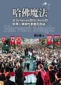 哈佛魔法:從Do Harvard到 Do World的哈佛人領袖性教育民族誌
