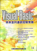Visual Basic與串並列通訊控制實務