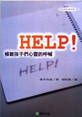 HELP!:傾聽孩子們心靈的呼喊