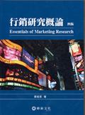 行銷研究概論