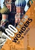 100世界奇觀