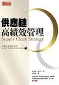 供應鏈高績效管理:改善生產服務流程丶提升企業績效的物流策略