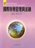國際財務管理與金融