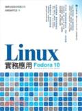 Fedora 10 Linux實務應用