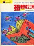 扭轉乾坤:台灣企業突破變局的成功實例