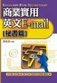 商業實用英文E mail:秘書篇