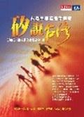 矽說台灣:台灣半導體產業傳奇
