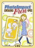PhotoImpact影像處理Fun手做
