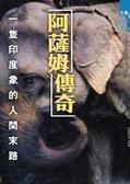 阿薩姆傳奇:一隻印度象的人間末路