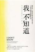 我不知道:面對未知-如何從不確定當中得到力量?「不知道」讓我們知道的6件事