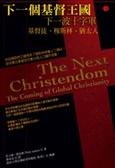 下一個基督王國