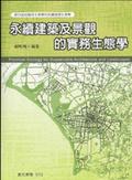 永續建築及景觀的實務生態學