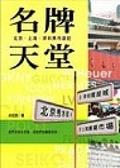 名牌天堂:北京.上海.深圳黑市遊記