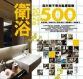 設計師不傳的私房秘技:衛浴設計500