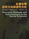 社會科學研究方法與資料分析