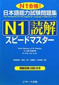 日本語能力試験問題集N1読解スピードマスター:N1合格!:quick mastery of N1 reading