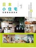 日本小住宅 空間極致運用術:日本設計師的35個創意空間 5坪大的房子-也能過舒適生活!