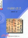 中國的書法