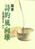 詩的風向球:從徐志摩到余光中第三冊
