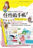 跟著日本手帳女王Sabao任性做手帳!:無拘無束才能寫得久!50個私房技法+75款實作範例 給你源源不絕的手帳靈感-讓一整年過得更開心!