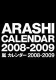 2008.4~2009.3 ジャニーズカレンダー 嵐