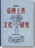 臺灣土著文化研究