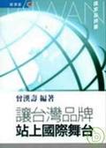 讓台灣品牌站上國際舞台:國家品牌篇