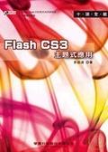 十項全能Flash CS3主題式應用