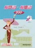 擬聲語.擬態語200