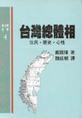台灣總體相  住民.歷史.心性