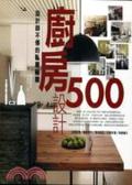 廚房設計500:設計師不傳的私房秘技