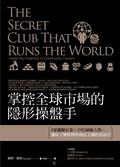 掌控全球市場的隱形操盤手:8家關鍵企業X39位神秘人物-讓你了解原物料商品王國的真面目