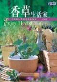 香草生活家:台灣第一本完全香草指南