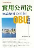 實用公司法:兼論境外公司與OBU之運用