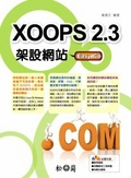 XOOPS2.3架設網站Easy Go