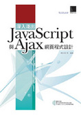 深入淺出JavaScript與Ajex網頁程式設計