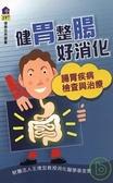 健胃整腸好消化:腸胃疾病檢查與治療