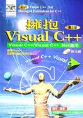 擁抱Visual C++:新世代視窗程式設計