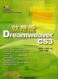 就是愛Dreamweaver CS3