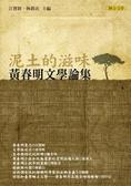 泥土的滋味:黃春明文學論集