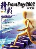 精彩FrontPage 2002中文版