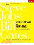 史帝夫.賈伯斯vs比爾.蓋茲:兩大天才CEO的事業領導能力