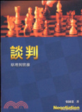 談判:原理與實務:principles and practices