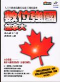 數位強國 加拿大:人口小國成為數位技術王國的祕密:secrets of a mysterious digital power