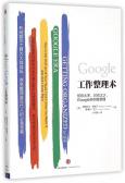 Google工作整理術